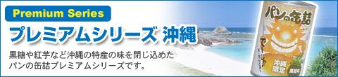 プレミアムシリーズ沖縄